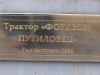 Памятник трактору Фордзон Путиловец