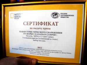 Сертификат на приз
